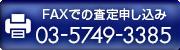 FAXでの査定お申し込み03-5749-3385