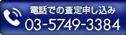 電話での査定お申し込み03-5749-3384