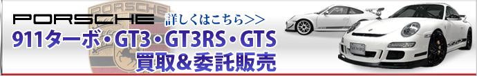 ポルシェ911ターボ・GT3・GT3RS・GTS買取&委託販売