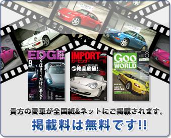 貴方の愛車が全国紙&ネットにご掲載されます。掲載料は無料です!!